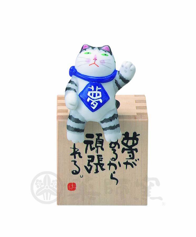6352やんちゃ猫小枡(夢があるから)