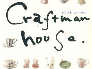 クラフトマンハウスカタログ vol.66