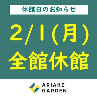 ≪2021年2月1日 有明ガーデン休館日のご案内≫