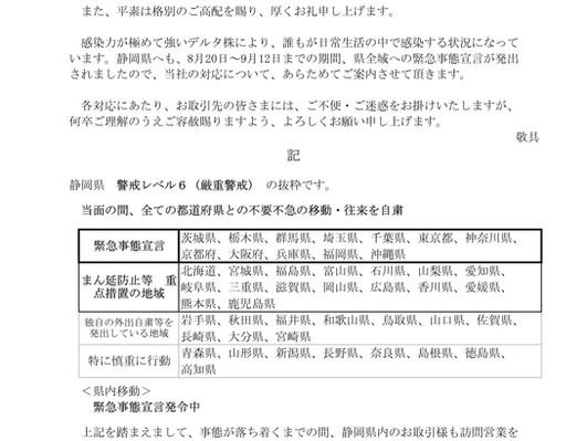 新型コロナウイルス感染予防対策について(8月20日~)