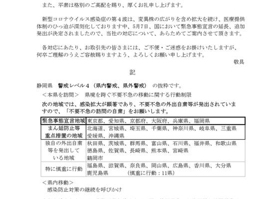 新型コロナウイルス感染予防対策について(5月10日~)