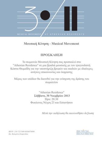 """Η Μουσική Κίνηση στο """"Athenian Residence"""""""