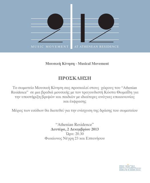 """Η Μουσική Κίνηση στο 'Athenian Residence"""""""