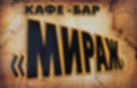 кафе бар Мираж лого.jpg