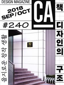 CABOOK 2018SEP/OCT