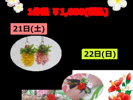 とんぼりイベント☆ワークショップ