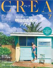 CREA_2017.6.7発売7月号.jpg