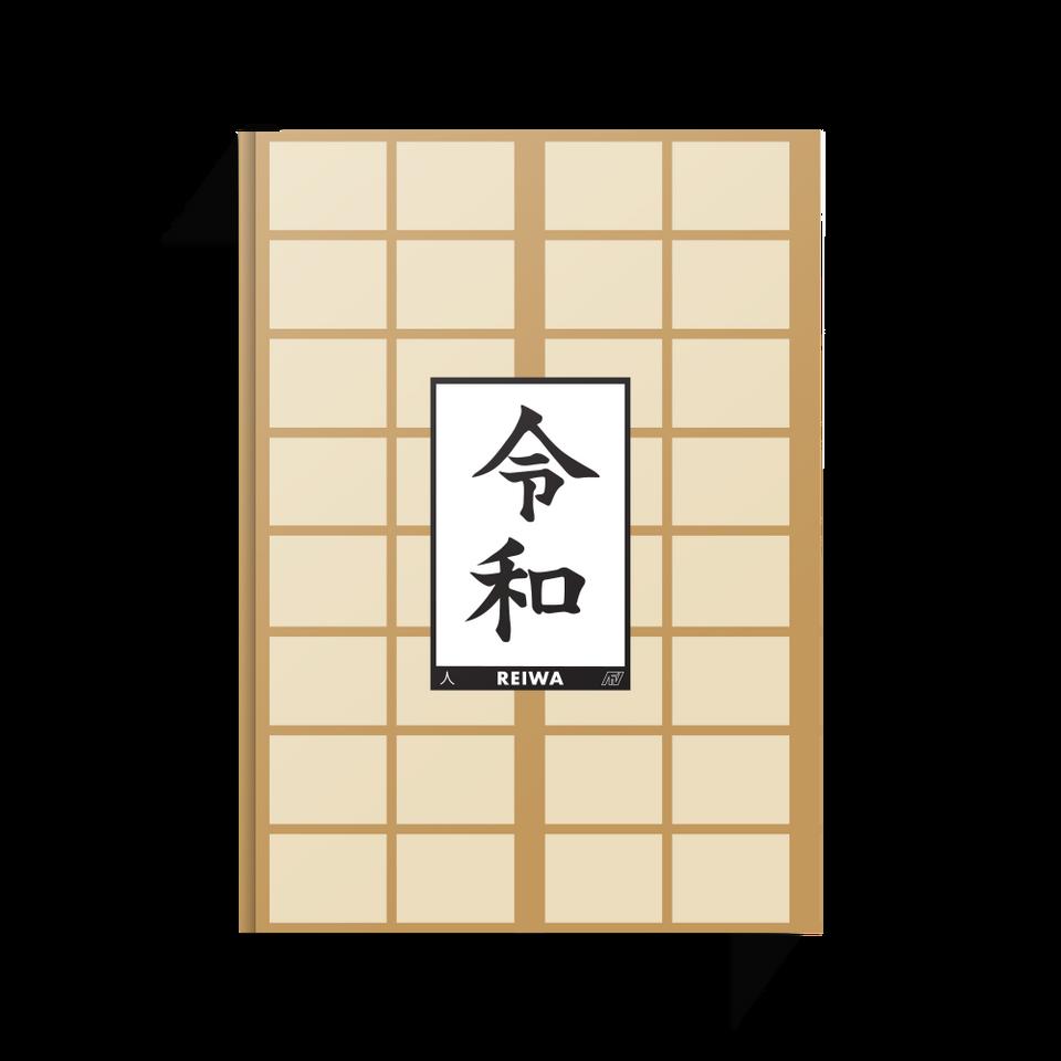 REIWA - Hito 人