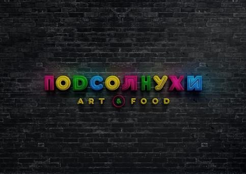 """Рок фестиваль """"Помпеи"""" в клубе Подсолнухи Art&Food!"""