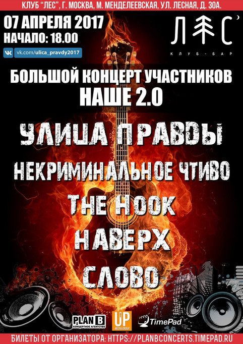 Друзья, готовимся к большому концерту в апреле - ждем всех, это будет великолепно!
