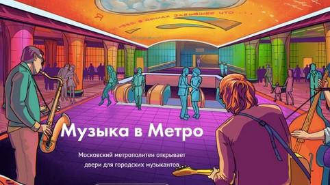 НЕкриминальное ЧТивО в Московском Метро!