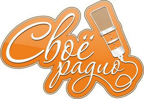 Мы на Свое Радио!
