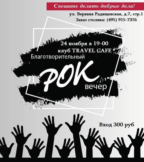 Благотворительный концерт с участием НЕкриминальное ЧТивО и Друзья!