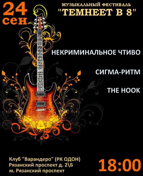 """Музыкальный фестиваль """"Темнеет в 8"""""""