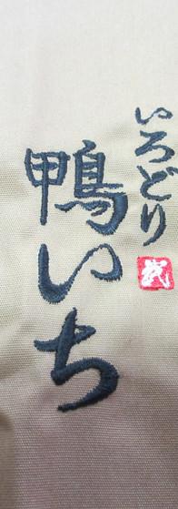 和食店舗ユニフォーム刺繍