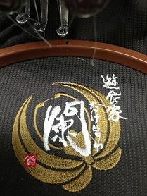 遊食屋刺繍 (3).JPG