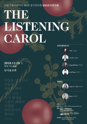 브릿지챔버콰이어 성탄감사연주회 홍보물 디자인