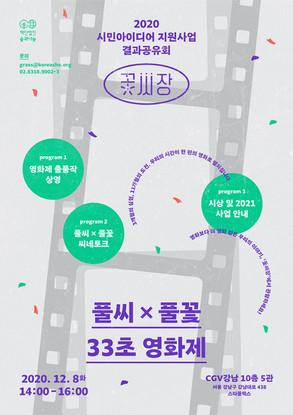 2020 시민아이디어 지원사업 결과공유회 포스터 디자인