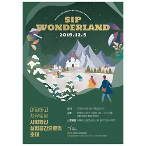 SIP WONDERLAND 포스터 디자인
