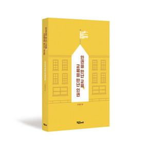 인권을 만난 교육, 교육을 만난 인권 단행본 디자인