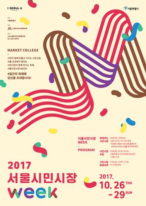 서울시민시장 위크 2017 홍보물 디자인
