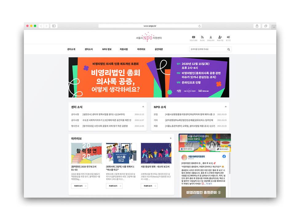 비영리법인토론회3.jpg