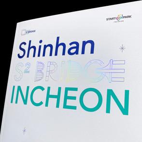 신한 스퀘어 브릿지 인천 가이드북