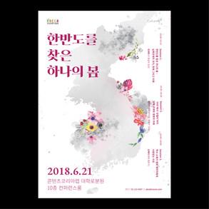 한반도를 찾은 하나의 봄 포스터 시안