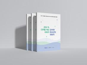 2019 사이좋은 디지털 세상 활동 사례집 디자인