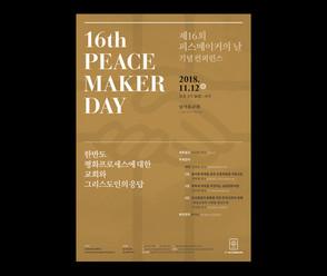 제16회 피스메이커의 날 포스터 디자인