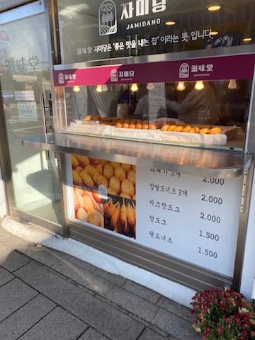 Korean Doughnuts