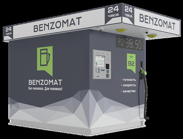 Автоматическая безоператорная мини АЗС контейнерного типа. Бензомат / Бензо робот / Benzomat