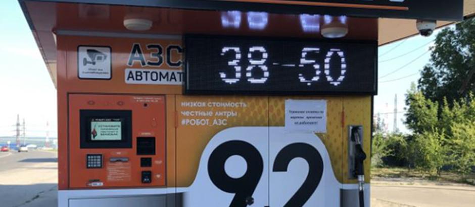 Бензомат INIT, Робот-АЗС, г.Новокуйбышевск