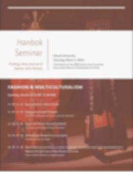 hanbok_seminar.jpg