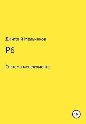51678412-dmitriy-vladimirovich-melnikov-
