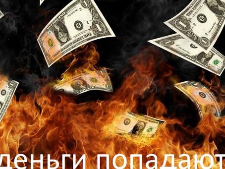 Все деньги попадают в АД