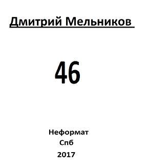 46 обложка.jpg