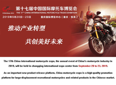 The 17th China international motorcycle trade exhibition