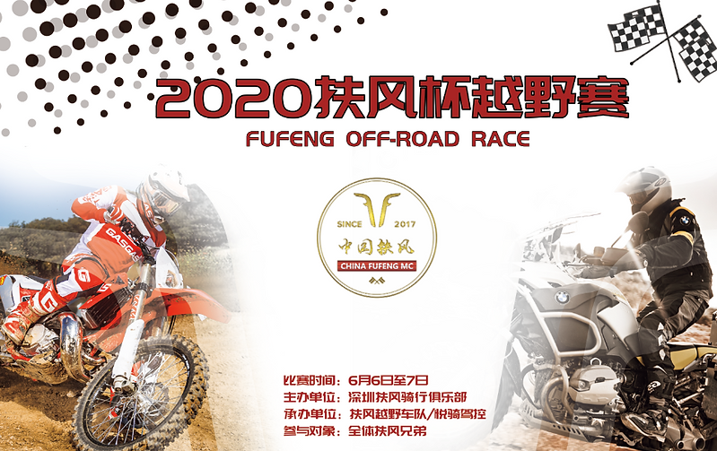 The exciting motocross - 2020 Fufeng cup
