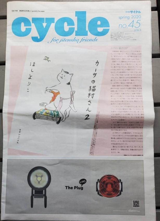 季刊誌cycle 最新号が出ました!