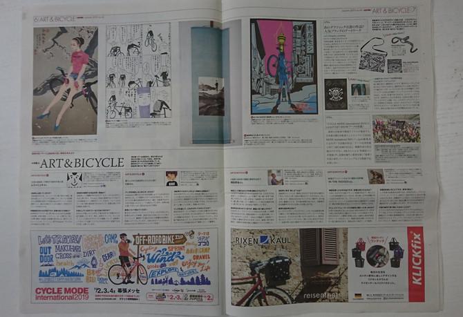 季刊誌cycle 最新号出ました!