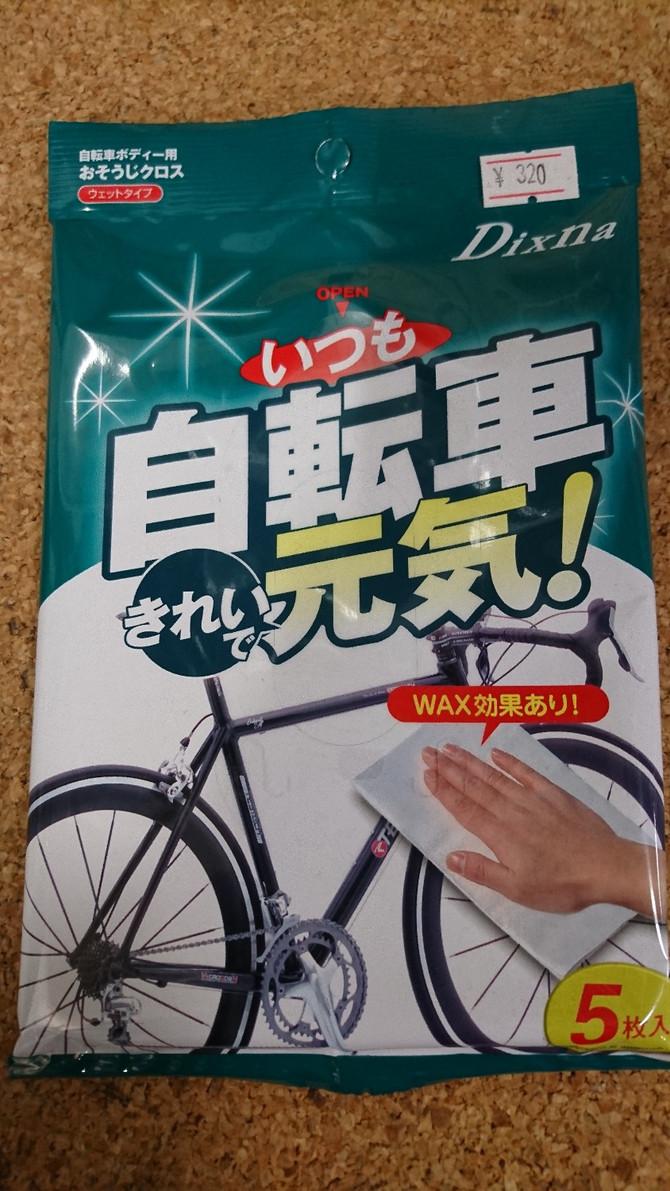 自転車綺麗にしてますか??