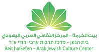 לוגו בית הגפן.png