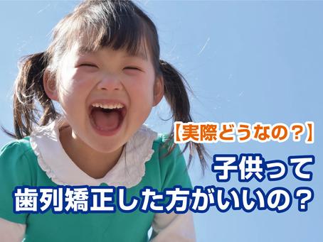 【実際どうなの?】子供って歯列矯正した方がいいの?