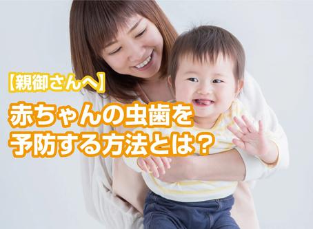 【親御さんへ】赤ちゃんの虫歯を予防する方法とは?