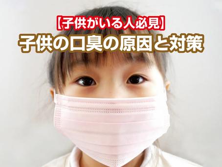 【子供がいる人必見】子供の口臭の原因と対策
