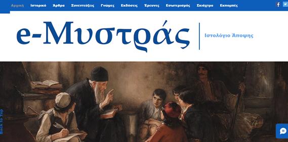 emystras website preview (2).png