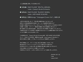 【公演延期に関してのお知らせ】