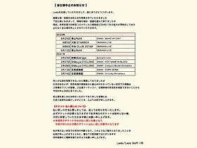 【全公演中止のお知らせ】