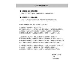 Unplugged Covers Vol.1 ー振替公演・払い戻しのお知らせー